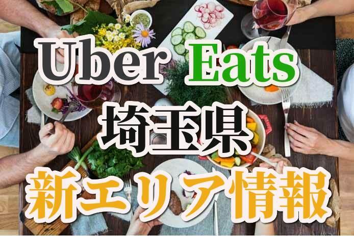 熊谷 ウーバー イーツ 急成長を遂げる飲食業界の黒船「ウーバーイーツ」の舞台裏|テレ東プラス
